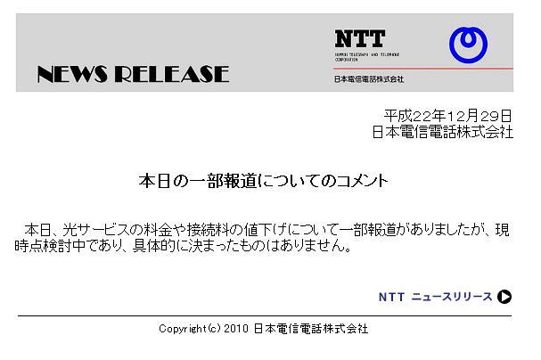 Ntt221229